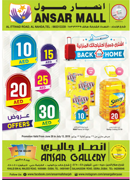 10 15 20 25 30 AED Offers