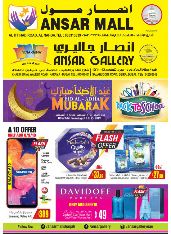 Eid Mubarak & Back To School Offers