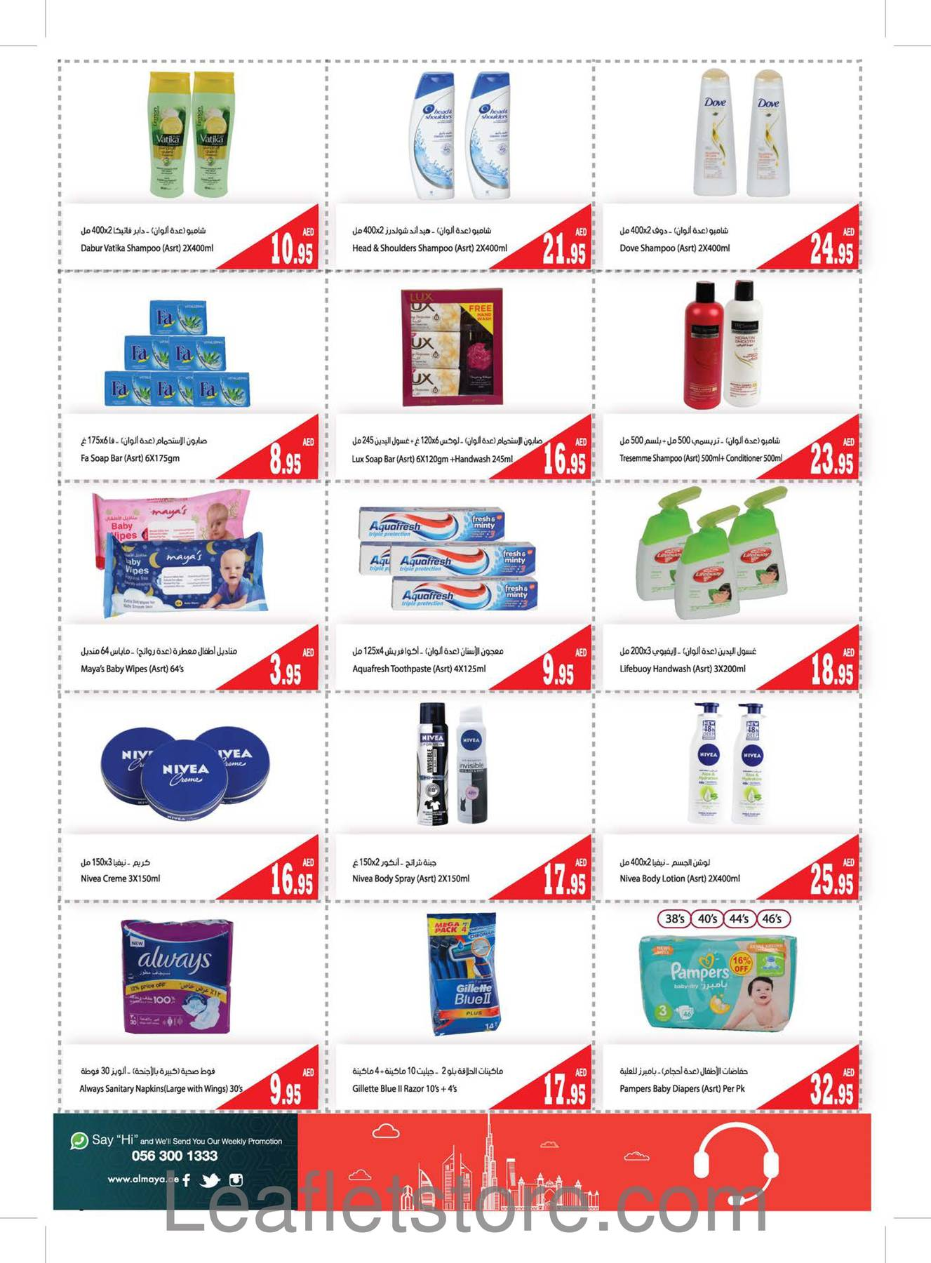 Back To School Sale from Al Maya until 10th September - Al