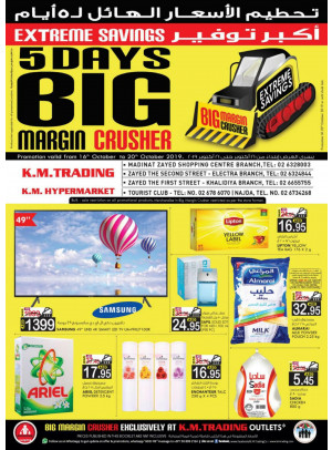 Big Margin Crusher - Abu Dhabi
