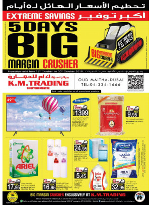 Big Margin Crusher - Dubai