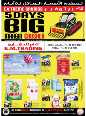Big Margin Crusher - Abu Shagara & Rolla, Sharjah