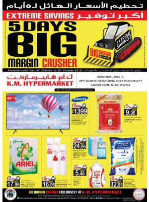 Big Margin Crusher - Industrial Area 3, Sharjah