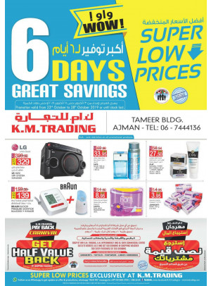 Super Low Prices - Ajman