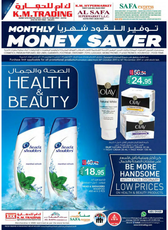 Health & Beauty Offers - Abu Dhabi