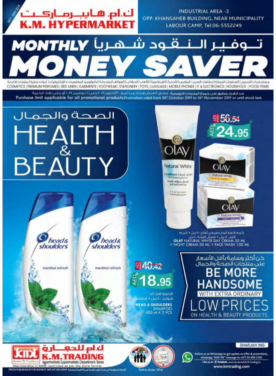 Health & Beauty Offers -  Industrial Area 3, Sharjah