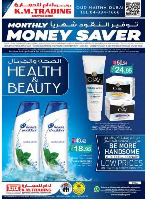 عروض الصحة والجمال - دبي