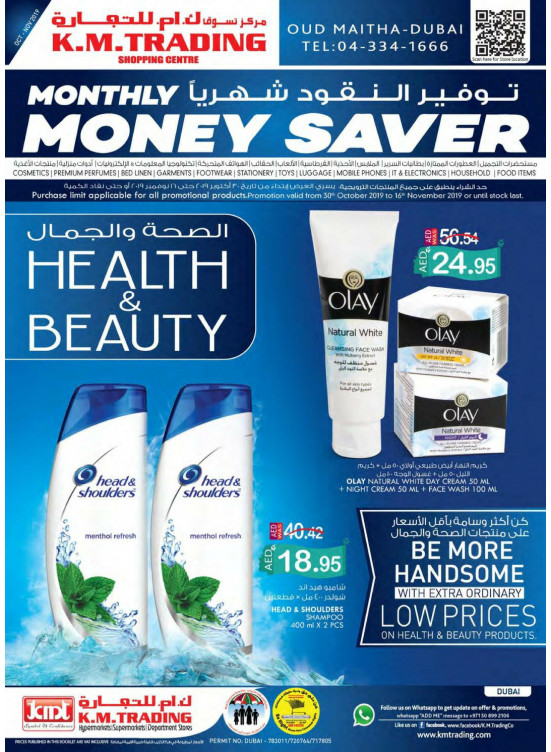 Health & Beauty Offers - Dubai