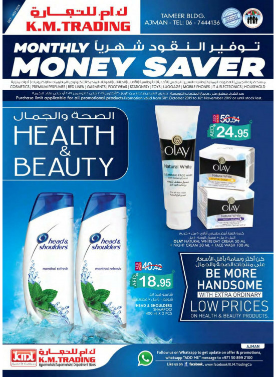 Health & Beauty Offers - Ajman