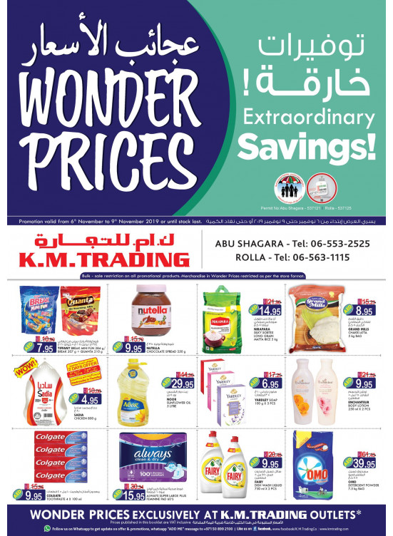 Wonder Prices - Abu Shagara & Rolla, Sharjah