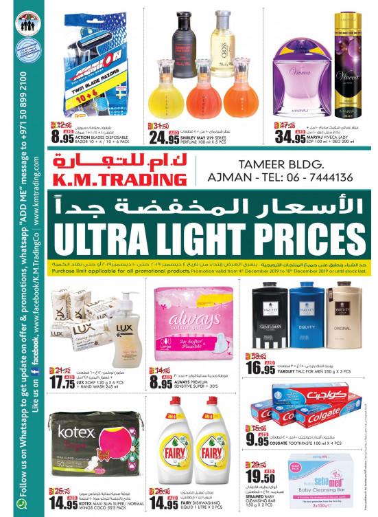 الأسعار المخفضة جداً - عجمان