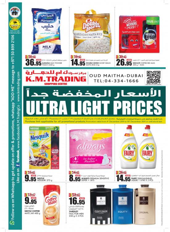 الأسعار المخفضة جداً - دبي