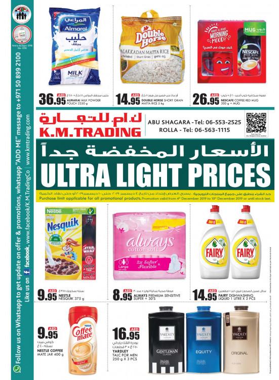الأسعار المخفضة جداً - أبو شغارة والرولة، الشارقة
