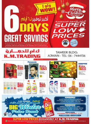 Super Low Prices - Ajman