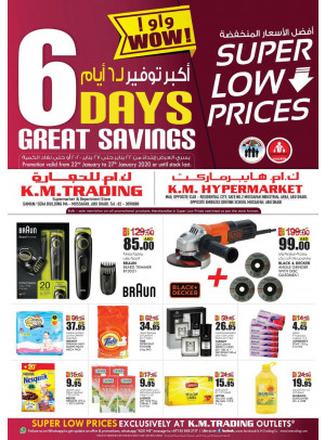Super Low Prices - Mussafah