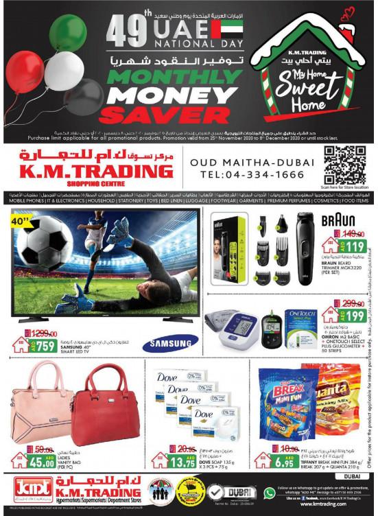 Monthly Money Saver In UAE Nathional Day - Dubai