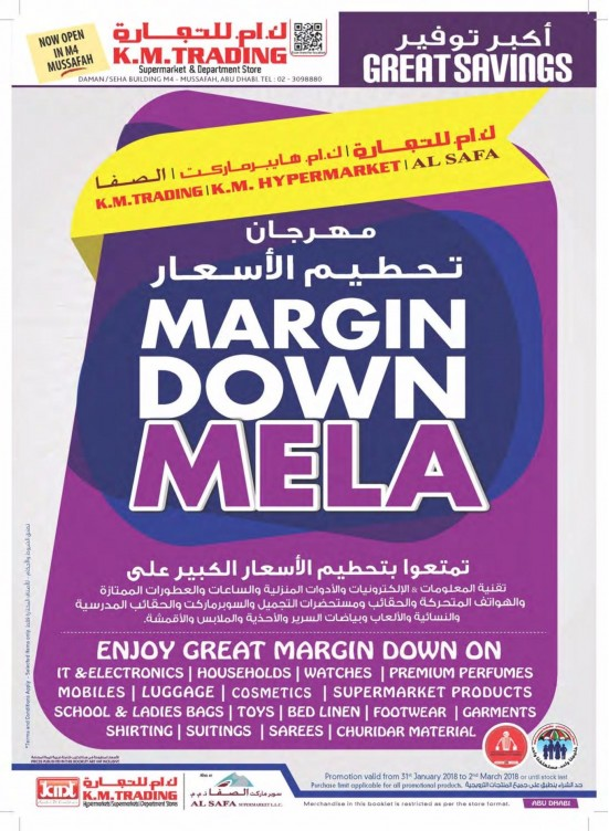 Margin Down Mela Offers
