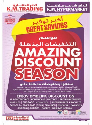 Amazing Discount Season - Sharjah Branches