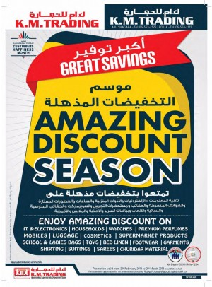 Amazing Discount Season Offers - Sharjah Branches