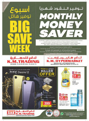 Big Save Week - Sharjah