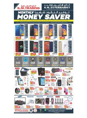 توفير النقود شهرياً - الشارقة