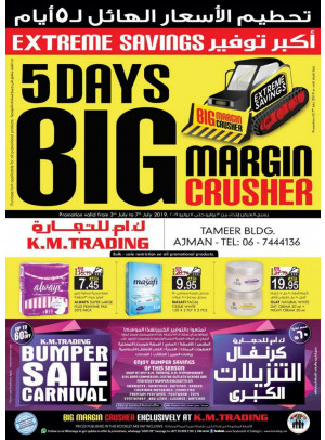 Big Margin Crusher - Ajman