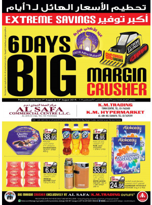 Big Margin Crusher - Al Ain