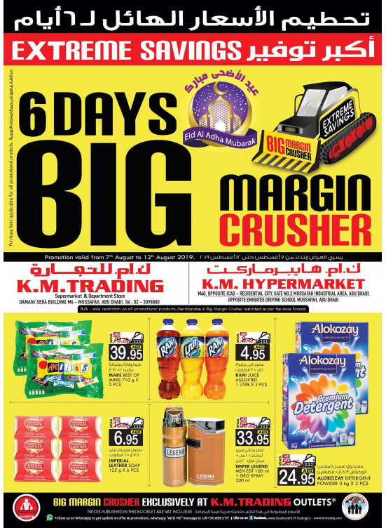 Big Margin Crusher - Mussafah