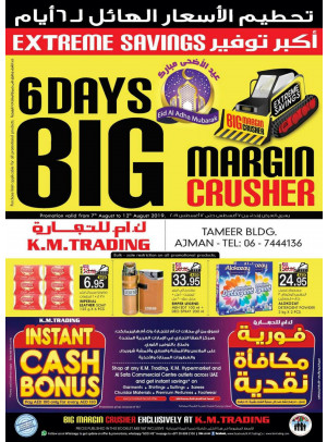 Big Margin Crusher - Tameer Mall, Ajman