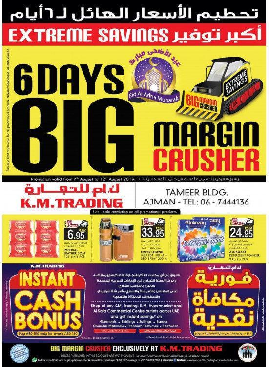 Big Margin Crusher - Tameer Mall, Ajman from K M  TRADING