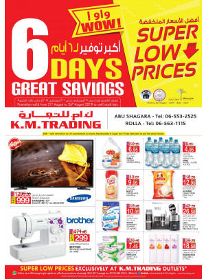 Super Low Prices - Sharjah