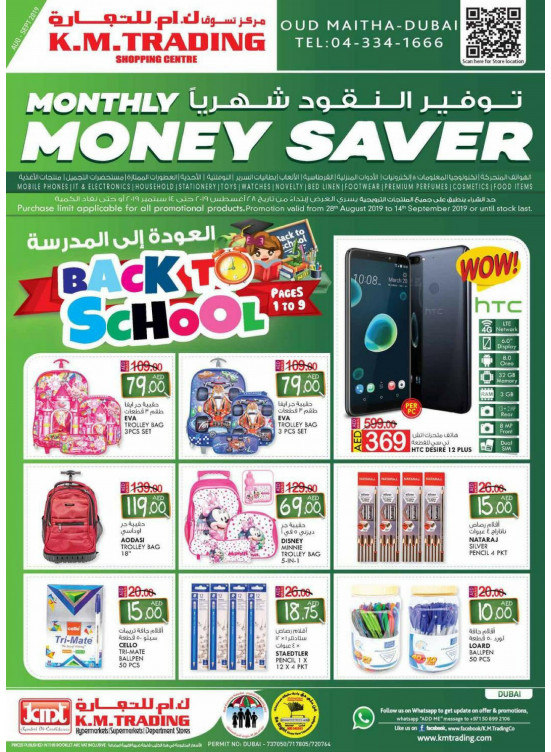 Monthly Money Saver - Dubai