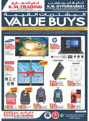 المشتريات القيمة - مصفح