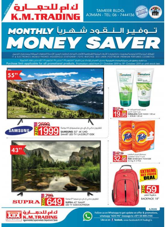 Monthly Money Saver - Ajman