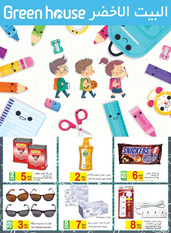 Great Deals & Amazing Back To School Offers