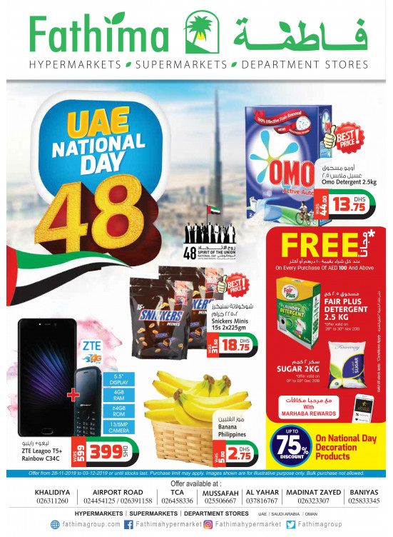 48th National Day Offers - Abu Dhabi and Al Yahar Branches