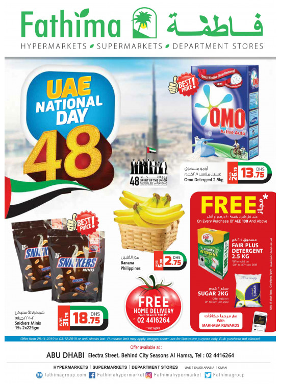 48th National Day Offers - Electra Street, Abu Dhabi