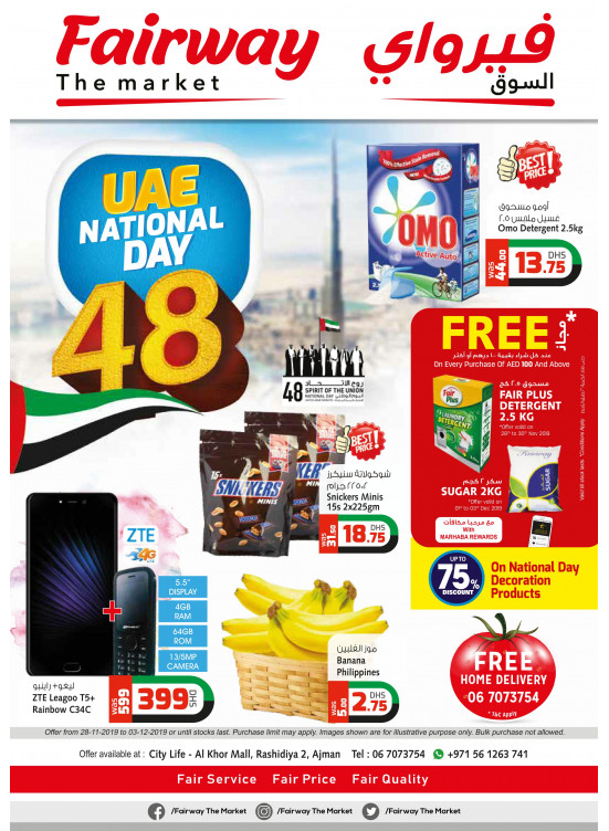 48th National Day Offers - Fairway The Market, Ajman
