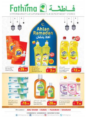 عروض أهلاً رمضان