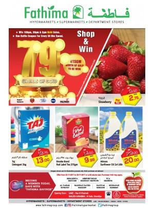 Weekend Offers - Abu Dhabi and Al Ain- Al Yahar Branches