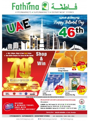 Happy National Day Offers - Ajman, Sharjah and Rak Branches