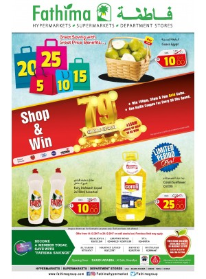 Great Saving with Great Price Benefits - Abu Dhabi and Al Ain- Al Yahar Branches