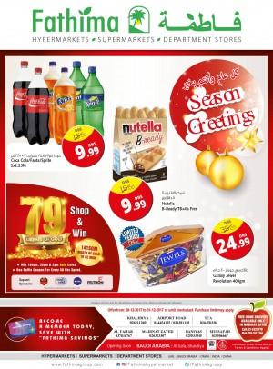 Season Greetings - Abu Dhabi and Al Ain- Al Yahar Branches
