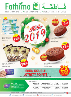 Hello 2019 Offers - Abu Dhabi and Al Yahar Branches