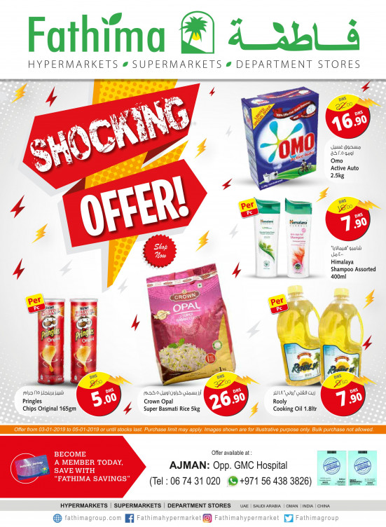 Shocking Offers - Ajman