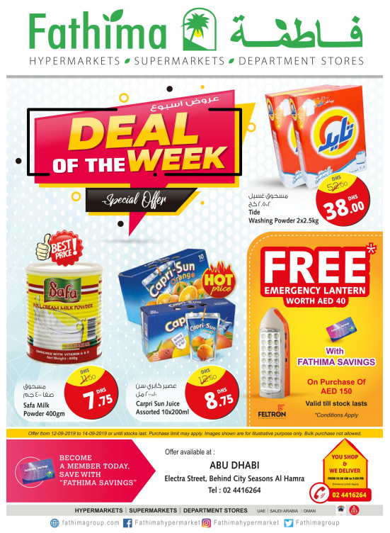 Deal of the Week - Electra St., Abu Dhabi