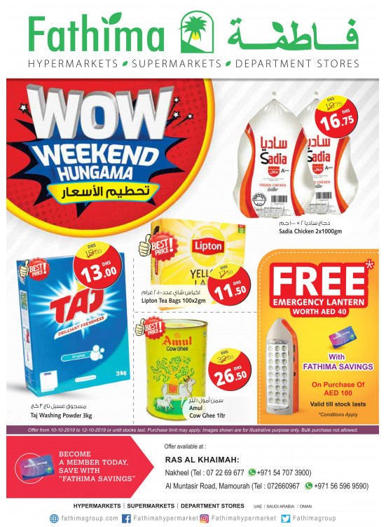 Wow Weekend Hungama - Ras Al Khaimah