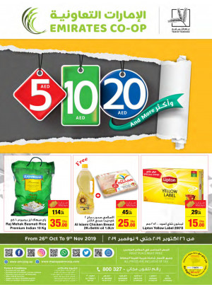 5, 10, 20 AED Offers and More