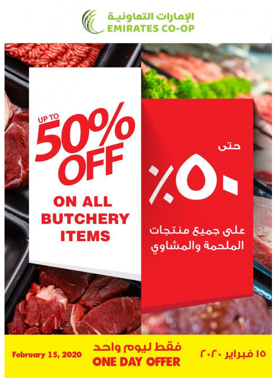 Up To 50% Off on All Butchery Items