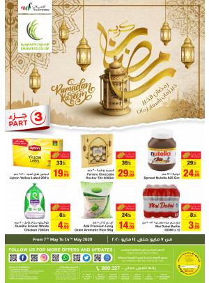 Ramadan Kareem Offers - Part 3